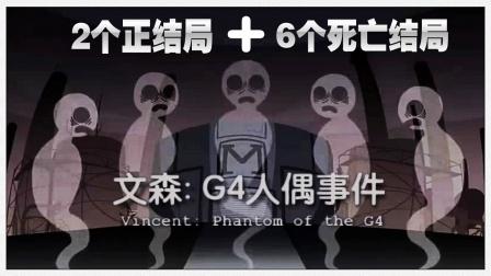 女主角的各种死法《文森:G4人偶事件》最终期