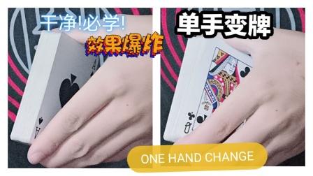 《这是魔术》魔术教学:又干净又视觉化的单手变牌