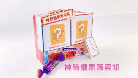 自制神秘的糖果贩卖机,和小伙伴每人一颗,好玩好吃