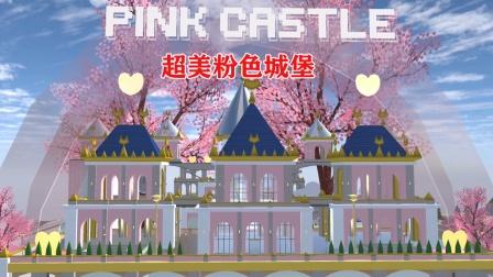 樱花校园模拟器:周末日常,打卡超美粉色城堡,这个城堡我爱了!