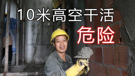 爬上10米高空干活,钱不是好挣的,为了建设咱们工人有力量