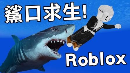 【机器砖块】在鲨鱼口中求生存! 被咬到就死是怎样 Roblo