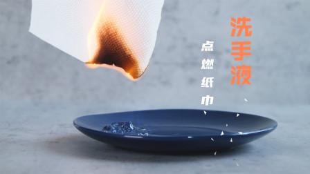 魔力科学小实验,继打火机掉火锅里爆炸后,洗手液又爆出大发现!