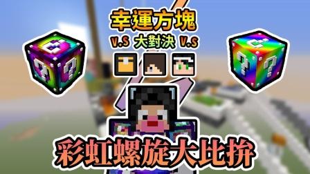 熊猫团团【我的世界】幸运方块大对决 二款彩虹颜色幸运方块
