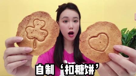 """自制""""鱿鱼游戏""""抠糖饼,最简单的图案能成功抠出吗?"""