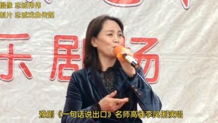 豫剧《一句话说出口》名师高徒李凤俐20211009演唱视频