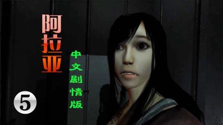 大胸妹纸再次遭遇毒脚《阿拉亚:中文版》第5期