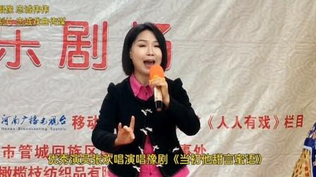 喜乐艺术团优秀演员张欢唱演唱豫剧《当初他甜言蜜语》20211009现场视频