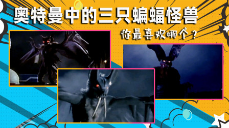 奥特曼中的三只蝙蝠怪兽,靠吸血战斗,一个比一个可怕!