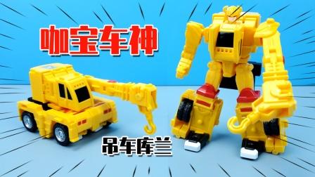 咖宝车神吊车库兰变形玩具,吊车形态全力营救飞行员,好酷啊