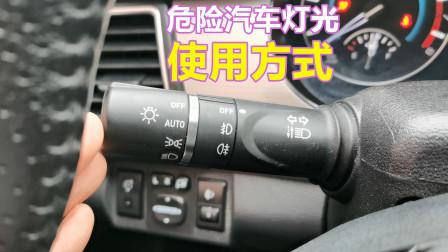 这7种汽车灯光使用方式,影响到汽车行驶安全,你占了几种?