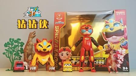 霸王龙突然来袭!快呼叫五灵飞甲 -猪猪侠来救援!