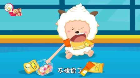 懒羊羊:我到底犯了什么错?哼~我的零食不分你啦!