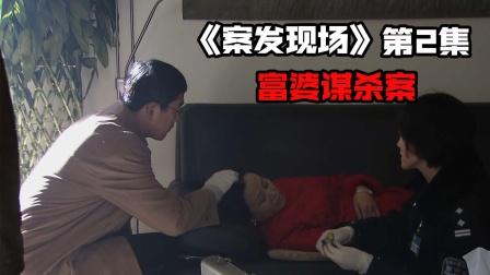 案发现场:60岁富婆刚与丈夫领证,下午便死在了家中