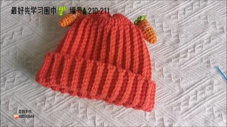 【芸妈手作A212】萝卜帽子部分/ 钩针毛线编织宝宝儿童成人帽子 新手棒针教学视频