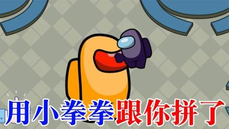 Among us:小紫营救小粉公主