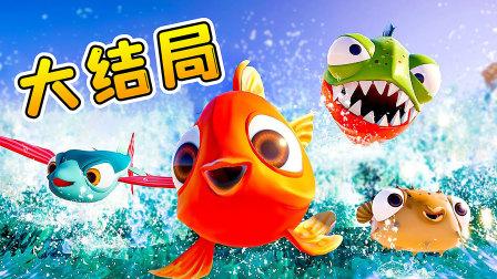 4条小鱼各显神通,破解关卡,回归大海!【I am Fish大结局下】