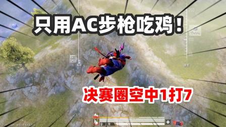 狙击手麦克:挑战只用AC突击步枪吃鸡!决赛圈从天而降1V7!
