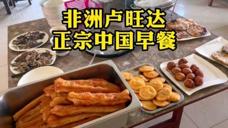 非洲卢旺达,正宗中国早餐,油条豆腐脑羊杂汤,好吃不贵
