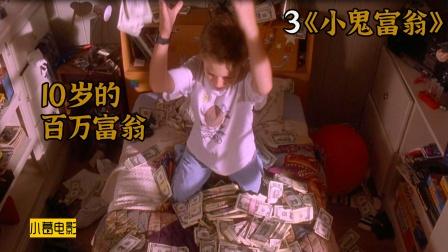 10岁小男孩,将捡到的空白支票换成现金,直接成为富豪