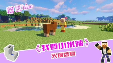 我的世界:一起吃火锅,黑化的羊