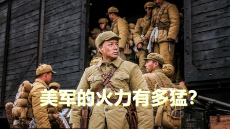 《长津湖》美军的火力有多猛?机枪都装备到了步兵班里面了