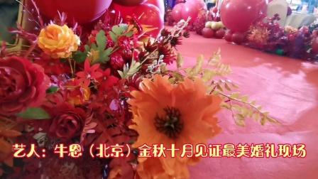 爱尚十月`情满人间?盛世祖国庆,看百姓喜事,艺人:牛恩。