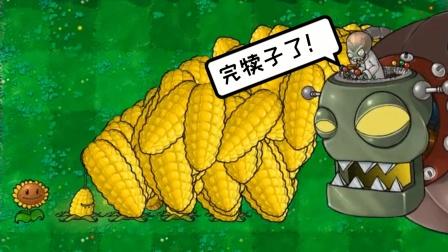 植物大战僵尸:这样的玉米投手,谁能打败?