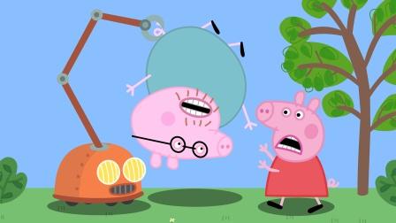 小猪佩奇帮助小机器人上的猪爸爸