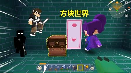 迷你世界:能进入方块内部,宝箱里住着影子骑士,基岩Him最危险