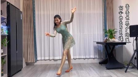 热门广场舞《何必西天万里遥》火爆网络,喊小伙伴一起跳