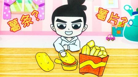 手绘定格动画:马铃薯做出薯片还是薯条呢?刺客伍六七都行