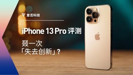 iPhone 13 Pro 评测:叕一次「失去创新」?