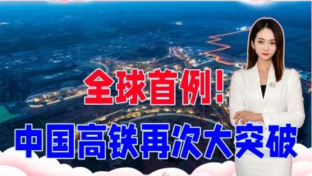 全球首例!中国高铁再次大突破,时速350公里不减速穿过机场