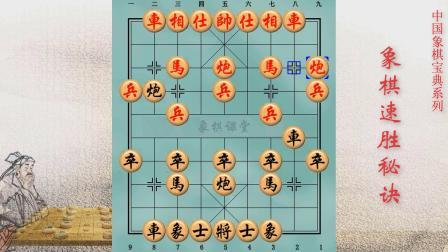 171象棋速胜秘诀 攻击窝心马