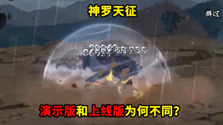 火影忍者手游 天道超神罗天征演示版和上线版为何不同