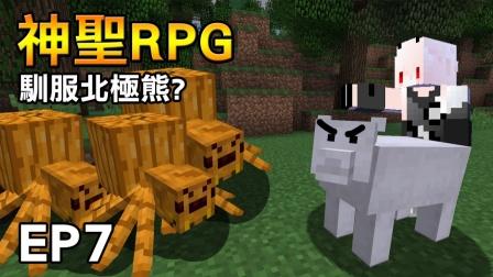 【红月】我的世界 神圣RPG模块生存 EP.7 驯服北极熊