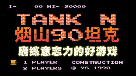 《FC烟山90坦克》真是个磨练意志力的游戏