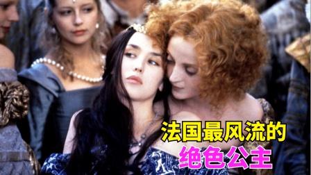 多情的19岁公主,新婚第二天,国家就成人间炼狱(中)