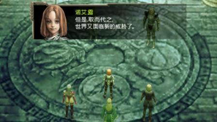 木子小驴解说《PSP龙士传说》大结局二周目实况攻略第23期
