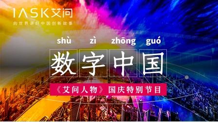 解码数字中国:数字化转型,究竟转了什么?