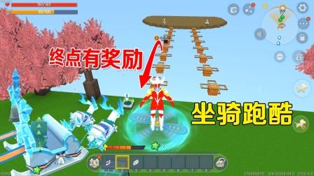 迷你世界:坐骑跑酷,玩家跑到终点能变身为奥特曼,还能领坐骑
