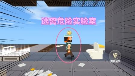 迷你世界《逃离危险实验室》刚开始以为进错了游戏,一路陷阱机关