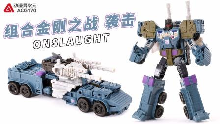 可变为导弹拖车形态的战车队指挥官!变形金刚 航行家级 袭击