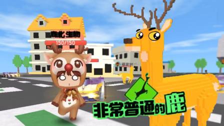 迷你世界 小鹿模拟器 未知星球迎接鹿灾降临
