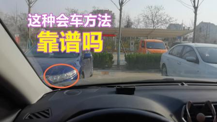 网上流传窄路会车判断车距的方法,靠谱吗?小曾给大家演示
