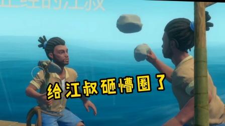 木筏求生12:江叔表演脑门碎大石!被学长砸懵圈了!
