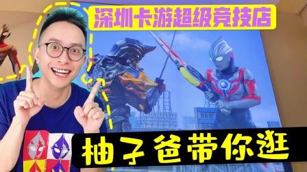 拆卡天花板!深圳卡游超级竞技店拆三周年