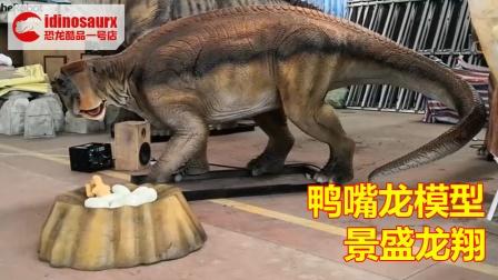 恐龙蛋巢组合模型 - 恐龙园仿真鸭嘴龙