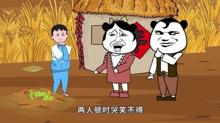 小明:一次种钱经历,不知道为啥老爸倒霉了